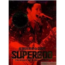 何韻詩SUPERGOO 演唱會2009 (4 DVD) 珍藏版