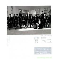 何韻詩 賈寶玉 (夢-還沒有完 舞台劇製作全紀錄) DVD