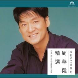 周華健精選 滾石SACD系列專輯