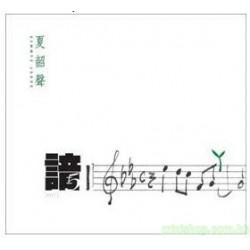 夏韶聲 [ 諳 5 ] SACD 編號版