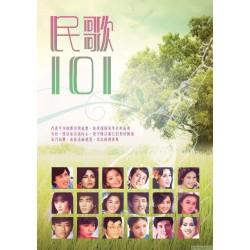 民歌101( 6 CD )