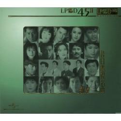 昔日電視名曲 LPCD45M2