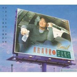真的周華健II 弦途有你(廣東專輯)