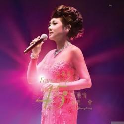 葉麗儀 45年香港情演唱會 (黑膠)