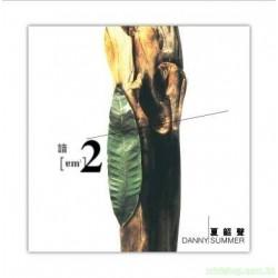 夏韶聲[ 諳 2 ]現推岀180G 顏色膠LP