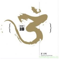 夏韶聲  [ 諳3 ] 現推岀180G 顏色膠LP