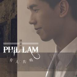 林奕匡Phil Lam 2015年全新個人創作大碟 有人共鳴