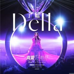 丁噹「真愛好難得」旗艦版世界巡迴演唱會 LIVE 3DVD