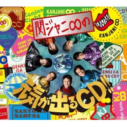 [日版初A]関ジャニ∞「関ジャニ∞の元気が出るCD!!」