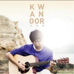 "吳業坤 首張個人EP ""KWAN GOR坤哥"""
