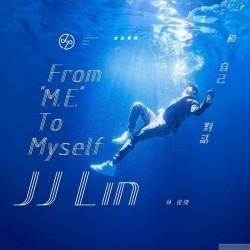 林俊傑 實驗專輯《和自己對話》- 實驗記實BD限定版