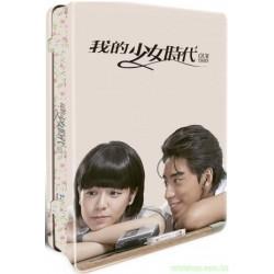 [台版]我的少女時代 (真心收藏版/鐵盒雙碟) DVD