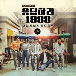 REPLY 1988 O.S.T - TVN  韓版