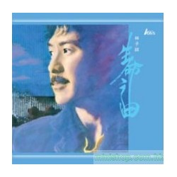林子祥 – 生命之曲 (Alloy Gold CD)