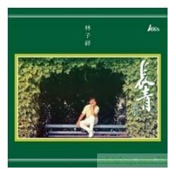 林子祥 – 長青歌集 (Alloy Gold CD)