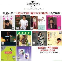 環球十款中文流行錄音巨著SACD.強勢壓軸