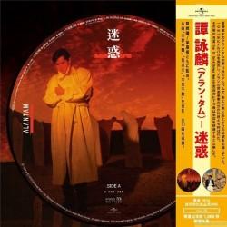 譚詠麟Picture LP – 迷惑