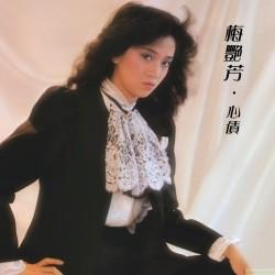 梅艷芳  心債 180gm黑膠唱片