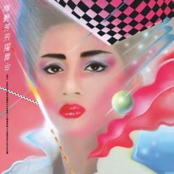 梅艷芳 飛躍舞台180gm黑膠唱片