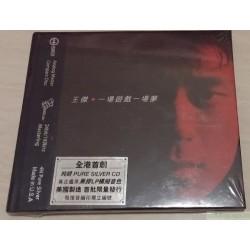 王傑 一場遊戲一場夢 (AMCD) (首批限量版)
