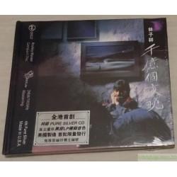 林子祥 千億個夜晚 (AMCD)