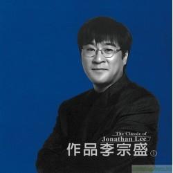 SACD系列專輯 – 作品李宗盛 (1)