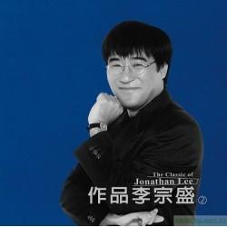 SACD系列專輯 – 作品李宗盛 (2)