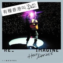 HOCC(何韻詩)~Re imagine Live 2015 十八種香港伊館站 2DVD