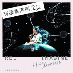HOCC(何韻詩)~Re imagine Live 2015 十八種香港伊館站 2CD