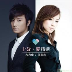 方力申+鄧麗欣 十分。愛精選 (2CD)