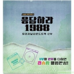 REPLY 1988 O.S.T - TVN TV  韓版