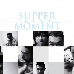 SUPPERMOMENT 再次心跳 復刻版