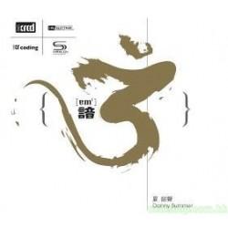 夏韶聲 諳3 New XRCD