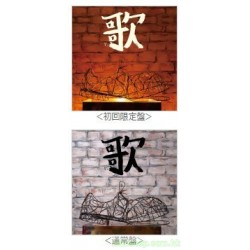 關8 Album「歌」(渋谷すばる)発売決定