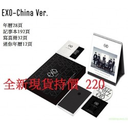 EXO 2016 SEASON'S GREETING [CHINA VER.]