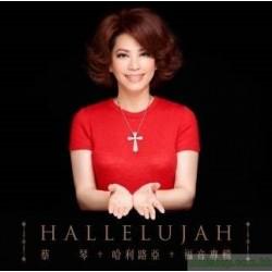 蔡琴 首張福音專輯【哈利路亞】