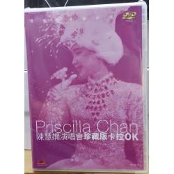 陳慧嫻演唱會珍藏版卡拉OK DVD