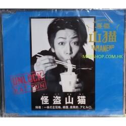 KAT-TUN UNLOCK 山貓限定盤