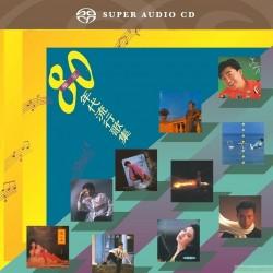 華星群星 八十年代流行歌集SACD