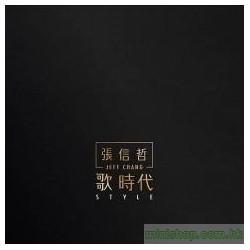 張信哲︱歌 時代 黑膠唱片 經典盤