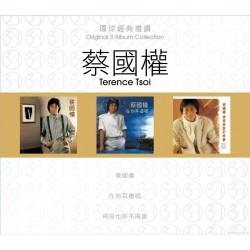 3 in 1 set: 蔡國權
