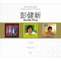 3 in 1 set: 彭健新