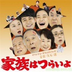 久石譲   Soundtrack of the film ''家族Kazoku Wa Tsuraiyo''