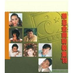 華星金曲精裝集'88 (金碟) (華星40經典金唱片)