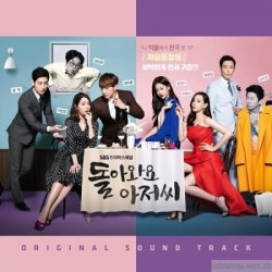 回來吧大叔 PLEASE COME BACK, MISTER O.S.T - SBS DRAMA