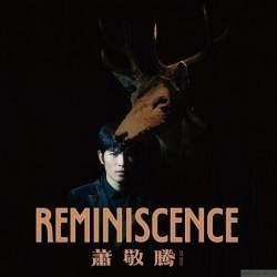 蕭敬騰 Reminiscence 日本高品質壓片製造 限量黑膠典藏盤