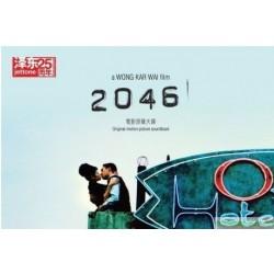2046 電影原聲大碟 (復刻精裝版)