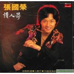 張國榮~情人箭 1CD「原裝膠盒版」