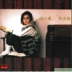 徐小鳳-別亦難 原裝膠盒版