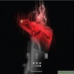 徐佳瑩 日全蝕 演唱會現場實錄2CD-精裝珍藏版